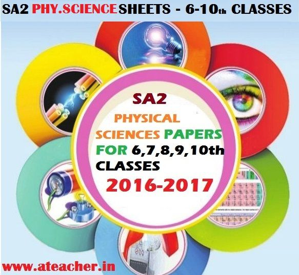 #Summative 2 physics/physical sciences Official Answers for 6th, 7th, 8th, 9th, 10th Class subject wise Summative 2 Principles of Evaluation. CCE Summative 2 maths Mathematics 9th Paper 1 and 10th physics/physical sciences Paper 2 Class wise Answers Download for 10th, Summative 1 Principles of Evaluation of 9th and 8th Class Mathematics/maths.#physics/physical sciences Summative 2 Answers/Key for 8th, 9th, 10th Class physics/physical sciences Key Summative 2Princ...