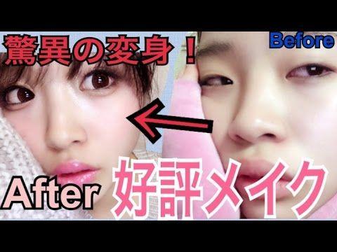 【石原さとみ】さん似!?好評だった整形メイク! - YouTube