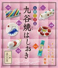TYPE  F     今回のお客様は、外国人観光客が大変多いとのことで、あえて純日本風のイメージで描きました。訪日の思い出に九谷焼をお土産に帰国して頂けましたら、幸いに存じます。