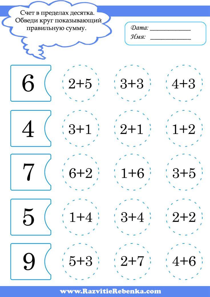 Головоломки за 5 класс по математике
