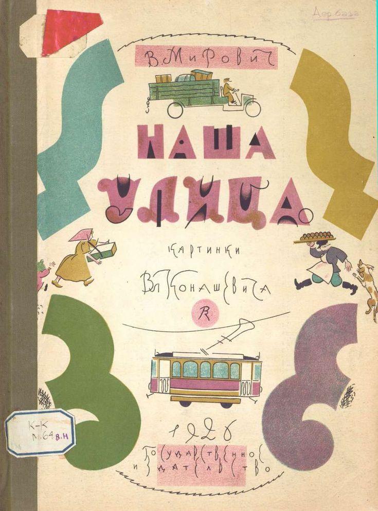 Наша улица / В. Мирович; рисунки Вл. Конашевича.- Москва, Государственное издательство, 1926