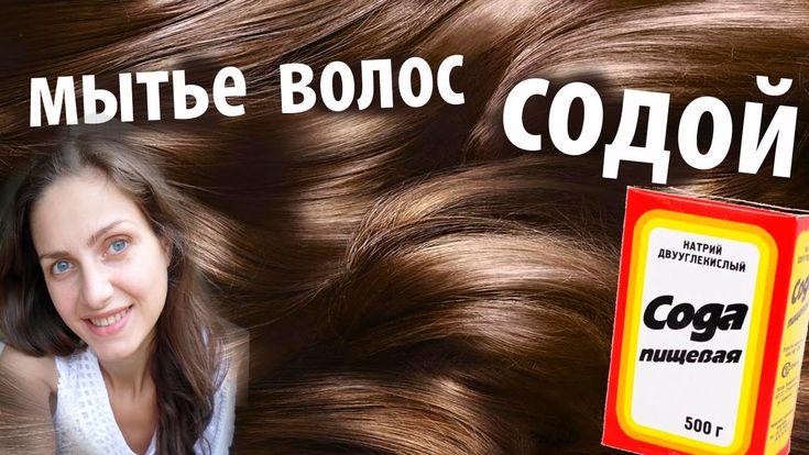 Полезные свойства пищевой соды хорошо известны. Она делает ваши пироги воздушными, зубы беленькими, а теперь и волосы укрепит! Сделайте свой домашний шампунь по этому рецепту. Химические добавки в шампунях губят ваши волосы? Попробуйте шампунь, изготовленный из пищевой соды для ускорения роста волос и улучшения их структуры. Если для косметических процедур вы предпочитаете использовать фито уход, если на ваши волосы негативно влияют химикаты, вам понравится этот домашний шампунь. Пока не…