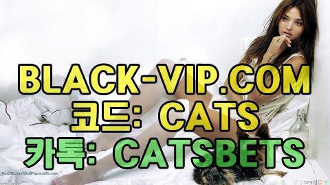 스포츠배팅 BLACK-VIP.COM 코드 : CATS 스포츠도박 스포츠배팅 BLACK-VIP.COM 코드 : CATS 스포츠도박 스포츠배팅 BLACK-VIP.COM 코드 : CATS 스포츠도박 스포츠배팅 BLACK-VIP.COM 코드 : CATS 스포츠도박 스포츠배팅 BLACK-VIP.COM 코드 : CATS 스포츠도박 스포츠배팅 BLACK-VIP.COM 코드 : CATS 스포츠도박