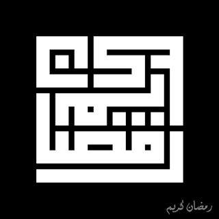 Ramadan Kareem | AWANGPURBA