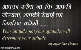 Image Result For Life Quotes In Hindi Positive Quotes