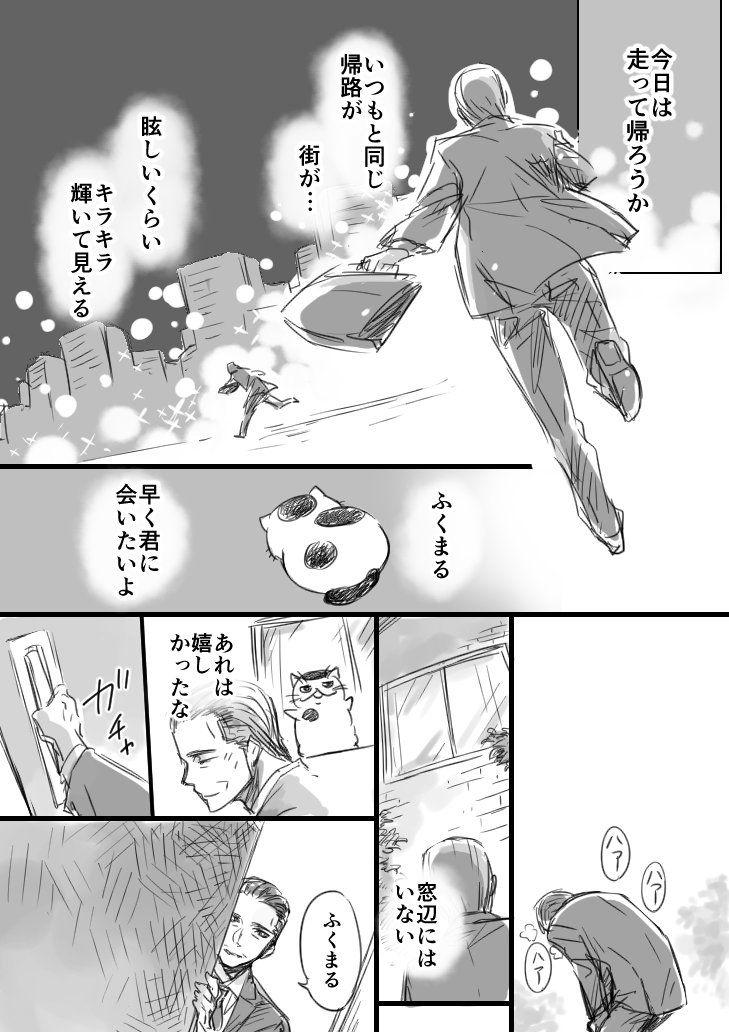 桜井海 Sakurai Umi さんの漫画 164作目 ツイコミ 仮 2020