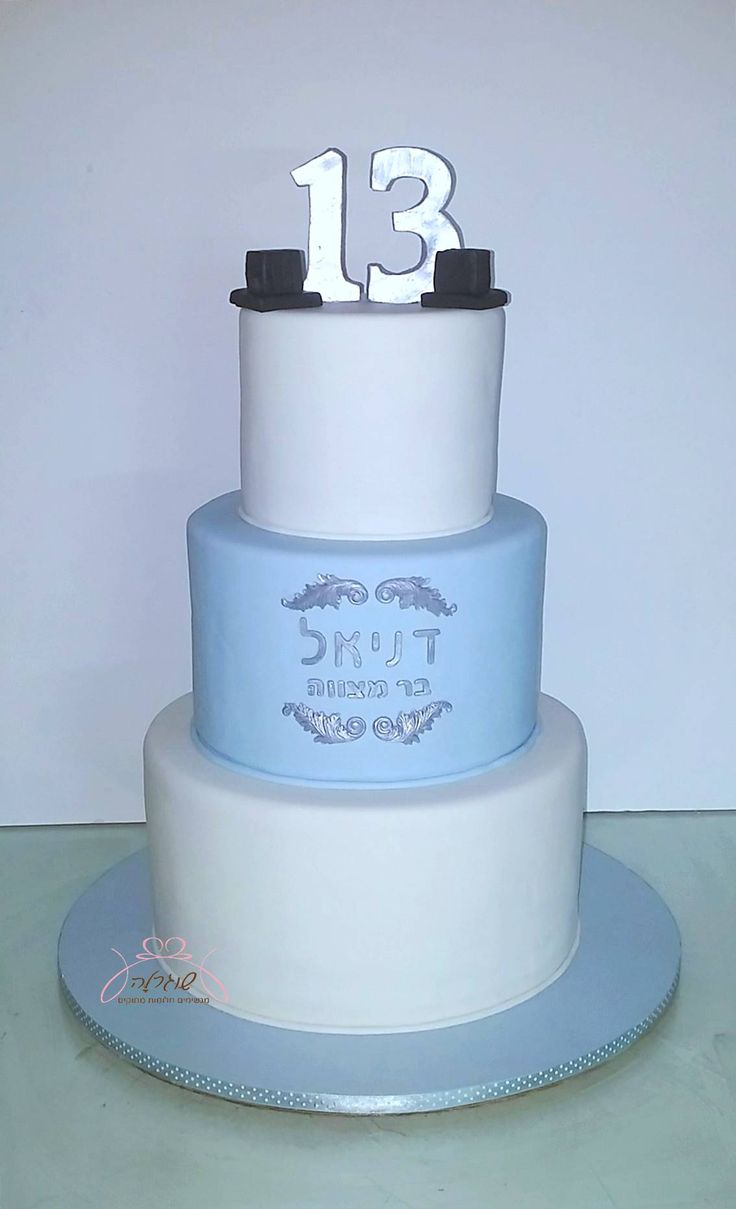 Bar Mitzvah cake 3 tiers in white / light blue / silver