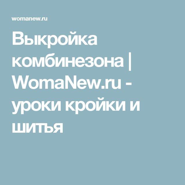 Выкройка комбинезона | WomaNew.ru - уроки кройки и шитья