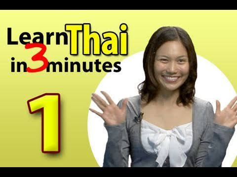 Learn Thai - Lesson 1: How to Introduce Yourself in Thai - YouTube