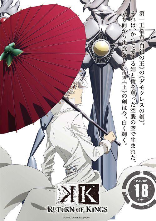 K Return of Kings, Shiro's Sword of Damocles   Secrets of the Slate