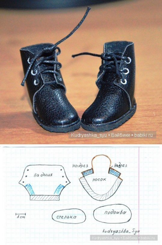 Doll boots pattern