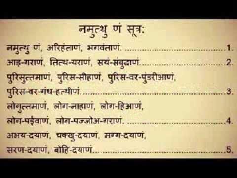 11-Namutthunam Sutra (Panch Pratikraman Sutra)