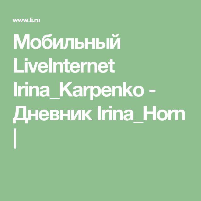 Мобильный LiveInternet Irina_Karpenko - Дневник Irina_Horn |