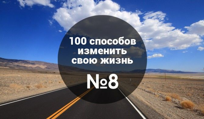 8 из 100: Как правильно страдать, или руководство для тех, кто всегда старается быть сильным