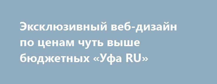 Эксклюзивный веб-дизайн по ценам чуть выше бюджетных «Уфа RU» http://m.pogruzimvse.ru/doska7/?adv_id=2180 Мы - студия Koda/Moda, команда увлеченных своим делом специалистов: дизайнеров, верстальщиков, копирайтеров и программистов. Мы не просто выполняем свою работу, а выполняем ее на высочайшем уровне! Наша изюминка - уникальное сочетание качественного дизайна и художественной иллюстрации, что сразу выделит Вас среди Ваших конкурентов.    Наша Студия предлагает следующие услуги…