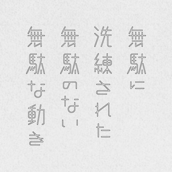 "sakuji-a-day: ""無駄に洗練された無駄のない無駄な動き"" Monday: Ryo Kuwabara 2014.10.6 http://www.pinterest.com/chengyuanchieh/"