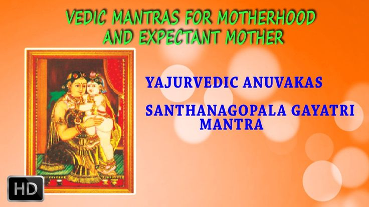 #Vedic #Mantra for Motherhood and Exceptant Mother - Dr.R. Thiagarajan
