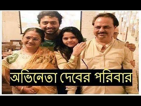 অভিনেতা দেবের পরিবার | Actor Dev (Deepak Adhikari) with his Family | Ben...