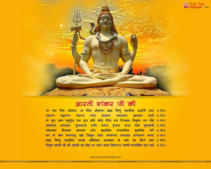 Download Shiv Aarti Wallpapers - Shiv Ji Ki Aarti for Desktop