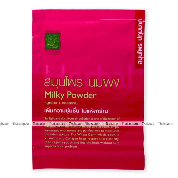 Питательная молочная маска-пудра для лица и тела PATUMMAS, 10 гр.   Новая формула с тайскими травами, ростками пшеницы, молочным протеином, витамином С и морским коллагеном питает, увлажняет, освежает и тонизирует кожу лица и тела.   ❗Активная ссылка на магазин в профиле. Подарок в каждый заказ. За репост - скидка 5% ❗   Ссылка на товар: http://thaisoap.ru/products/patummas-milky-powder   Ваша цена: 190 руб.💰