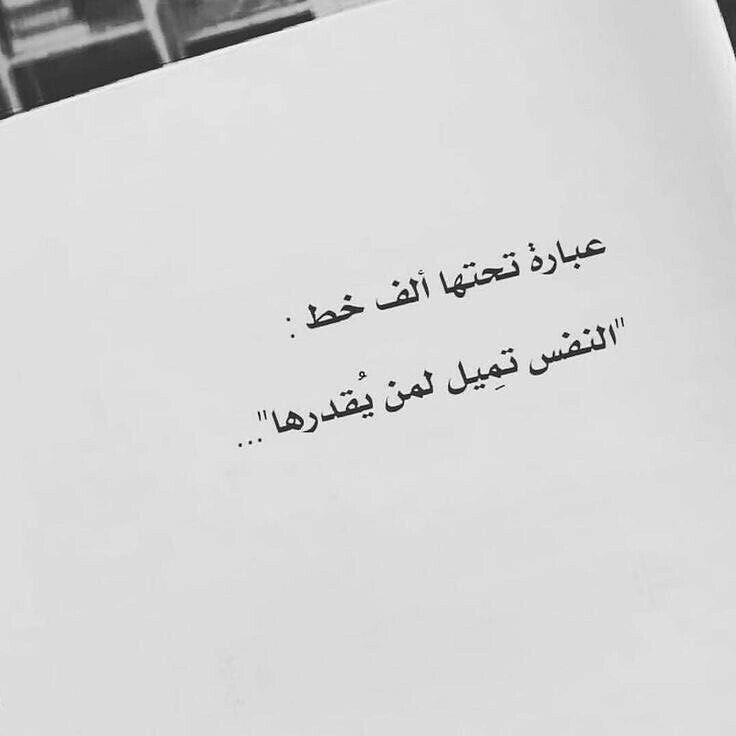 Arabic Arabian Arabia Art Artwork لغة عربية أدبيات اقتباس اقتباسات ادبيات عربية غزل فن ال Words Quotes Quotes For Book Lovers Image Quotes