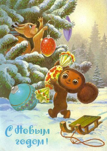 Soviet Happy New Year card #Cheburashka #squirrel
