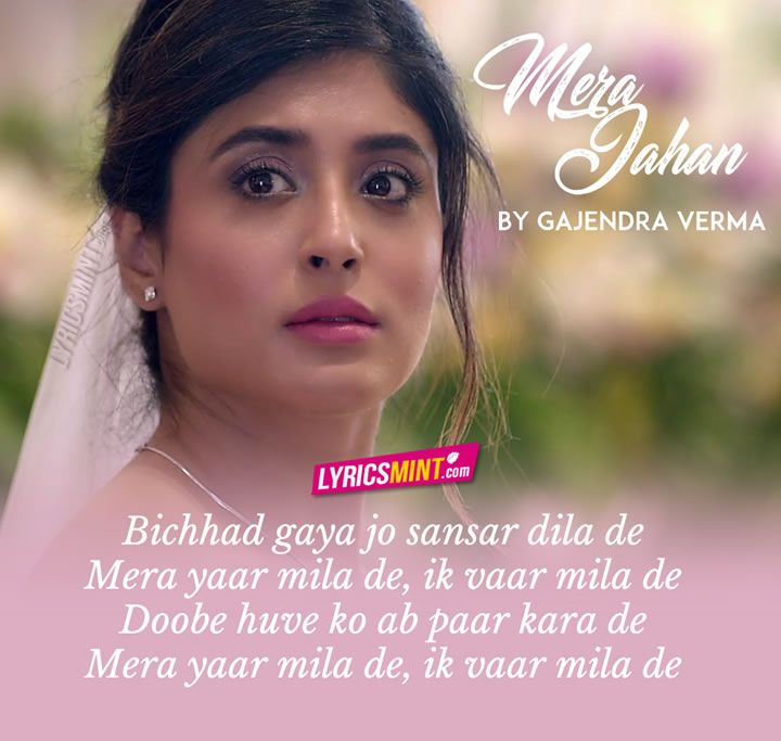 Mera Jahan Lyrics - Gajendra Verma
