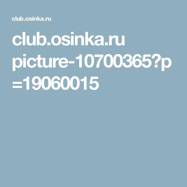 club.osinka.ru picture-10700365?p=19060015