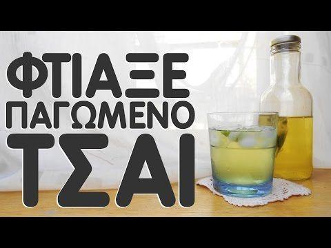 DIY | Φτιάξε παγωμένο τσάι(ice tea) | Queen Lila - YouTube