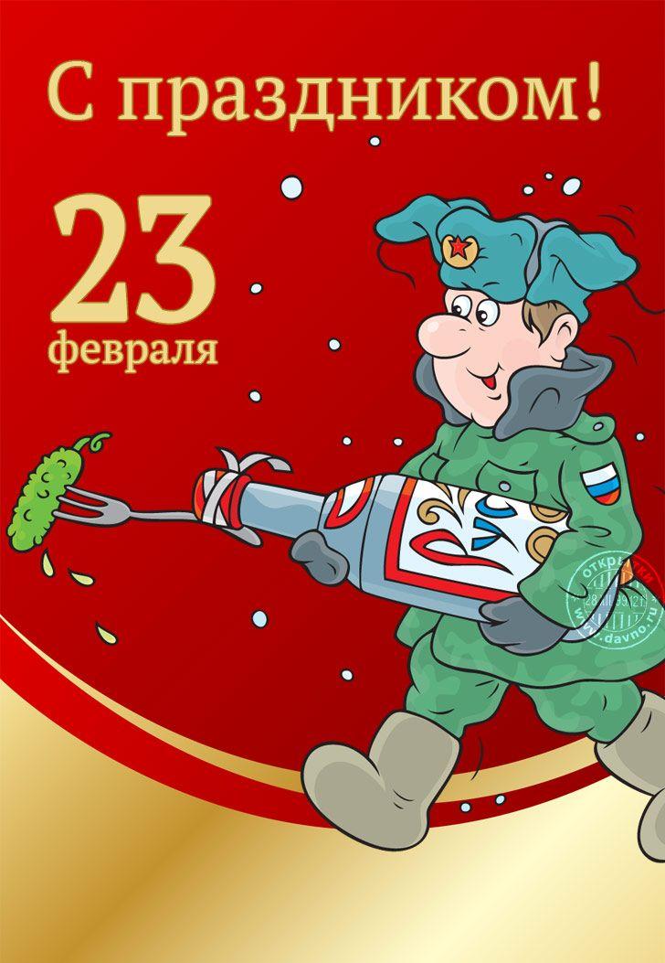 лучшие прикольные поздравительные открытки для коллег с 23 февраля нанайским