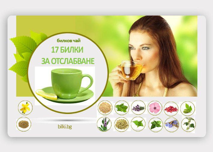 17 БИЛКИ ЗА ОТСЛАБВАНЕ И ДЕТОКСИКАЦИЯ (R), НОРМАЛИЗИРАНЕ НА КРЪВНО - Детокс чай