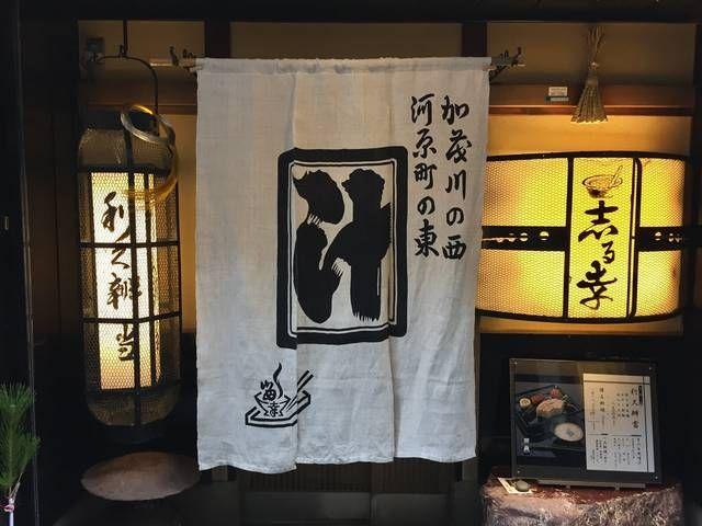 """新年!「志る幸」の京風お雑煮で京都始めしませんか?【四条河原町】 - Kyotopi [キョウトピ] 京都がもっと""""好き""""になる。"""