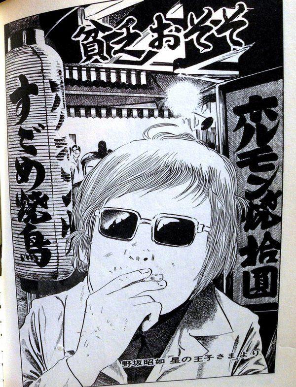 野坂昭如×水木しげるコラボ作品「貧乏おそそ」