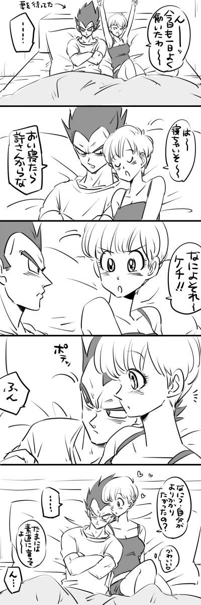 Bulma and Vegeta. Not sure what they're saying but dang is this cute ^.^