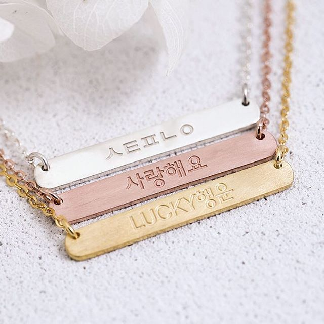 #koreanletters  Our special necklace ✨ @etsy  #barnecklace #koreanjewelry #necklace #nameplate #namejewelry #silverjewelry #engraved #personalizedjewelry #giftforfriend #rosegold #ootd #gold #delicatejewelry #love #flowers #white #bestshotz_beauty #fashion #dailygram #likeme #instamom #happymorning #LUVINMARK