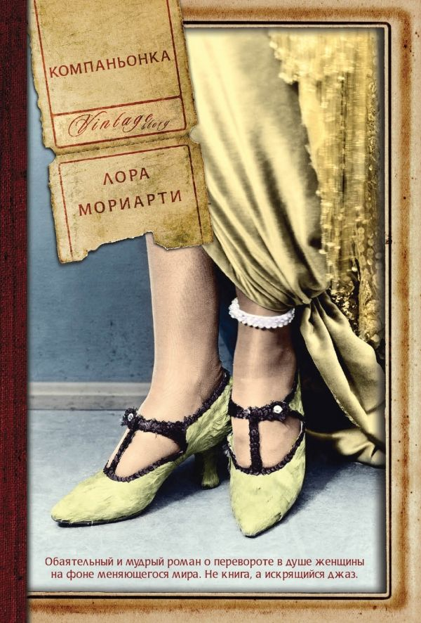 Мориарти Лора - Компаньонка  (Moriarty Laura - The Chaperone, 2012)  пер. с англ. К. Букши. - Москва: Эксмо: Phantom press, 2014. - (Vintage story).