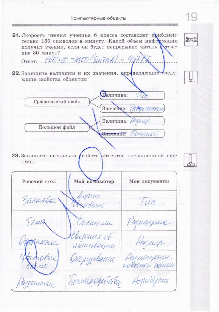 Selevabova и chachourina учебник за 6 класс
