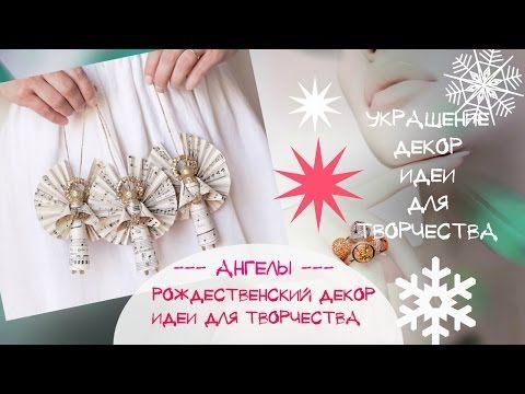 Рождественский ангел или фея своими руками из ниток и атласных лент Мастер класс Christmas angel - YouTube