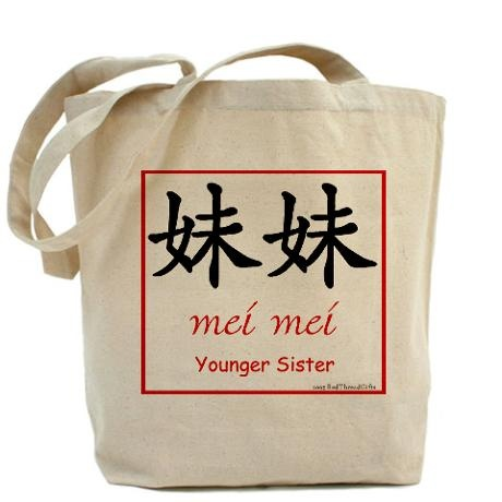mei_mei_younger_sister_chinese_symbol_tote_bag.jpg 460×460 pixels