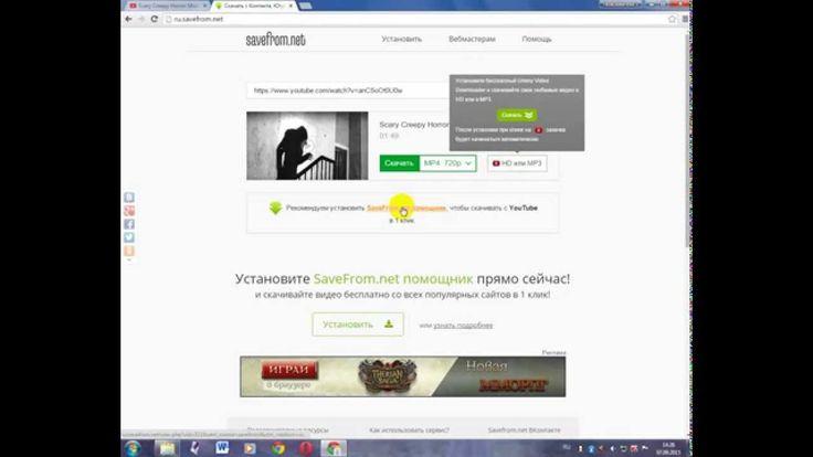 Как скачать видео с Youtube Вконтакте Одноклассников Без программ