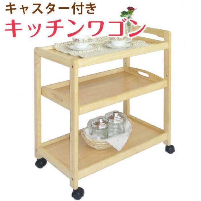楽天市場 3段ワゴン トレー付 天然木 キッチンワゴン キッチン収納