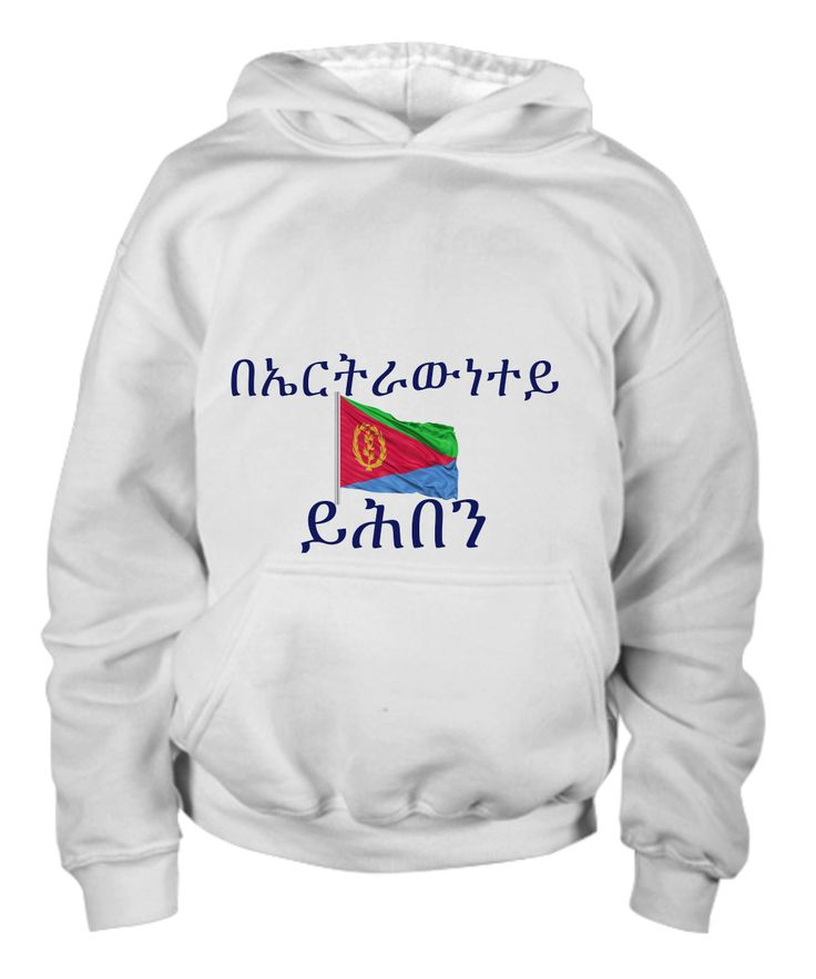 Eritrean Youth Hoodie -I Proud to Be An Eritrean-በኤርትራውነተይ ይሕበን