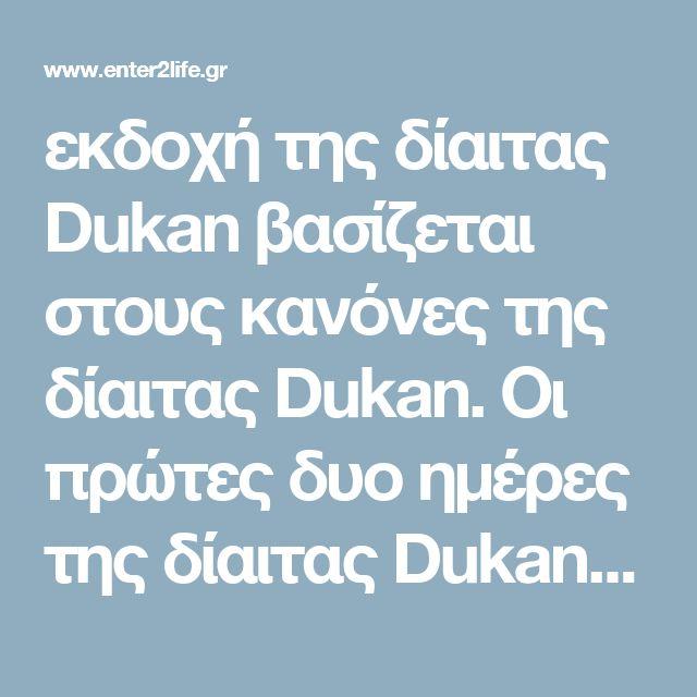 εκδοχή της δίαιτας Dukan βασίζεται στους κανόνες της δίαιτας Dukan. Οι πρώτες δυο ημέρες της δίαιτας Dukan στηρίζονται στο πρώτο στάδιο Attack Phase και στο δεύτερο στάδιο Cruise Phase της δίαιτας Dukan. Οι επόμενες τέσσερις ημέρες στηρίζονται στο στάδιο της σταθεροποίησης Consolidation Phase όπου σταδιακά εντάσσεται στην διατροφή μας τα φρούτα και οι υδατάνθρακες. Τέλος η έβδομη ημέρα στηρίζεται στην φάση της συντήρησης Stabilization Phase όπου εντάσσεται στο μενού ένα ελεύθερο γεύμα με…
