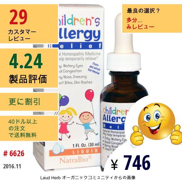 Natrabio #Natrabio #ホメオパシー #アレルギー #アレルギー対策