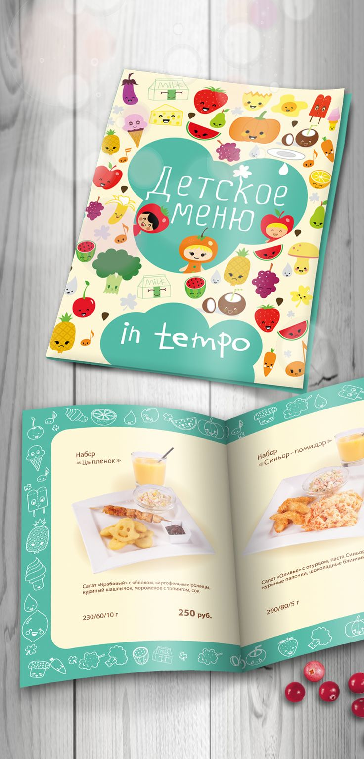 Детское меню - кафе «InTempo»