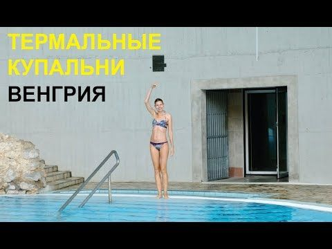 Thermal baths Miskolc Tapolca Hungary Travel Europe without visas - YouTube