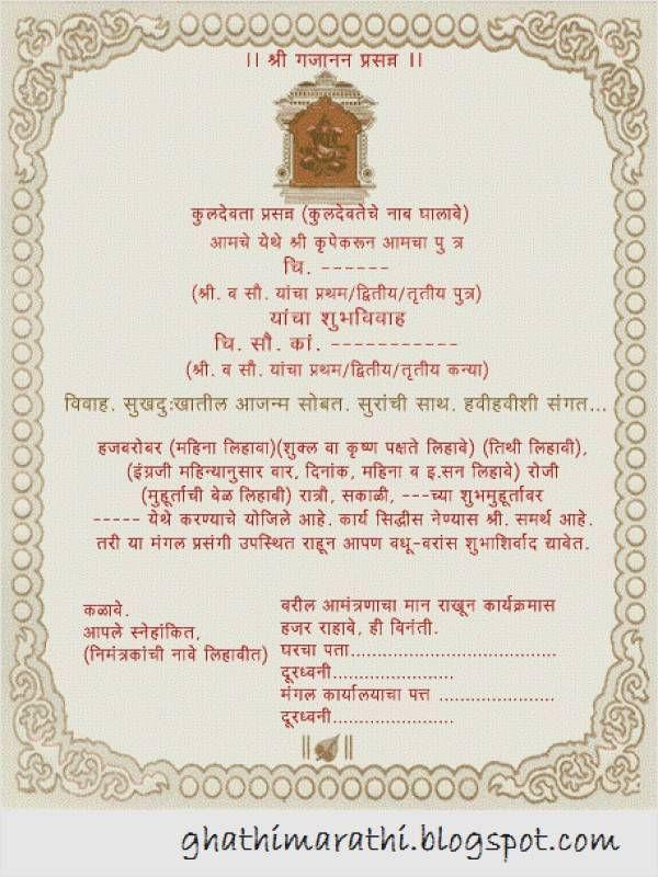 Designs Of Marathi Lagna Patrika For Weddingmarathi Kavita âž Maharashtrian Wedding Invitation Card Format