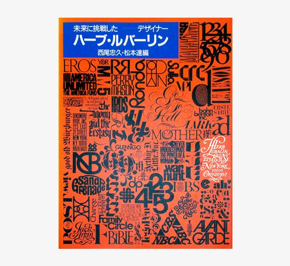 西尾忠久、松本達   未来に挑戦したデザイナー ハーブ・ルバーリン   nostos books 古書ノストス