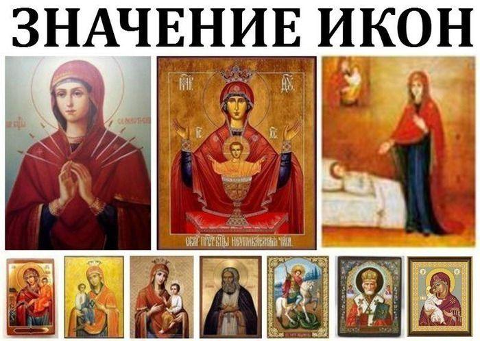 ikony (700x498, 140Kb)