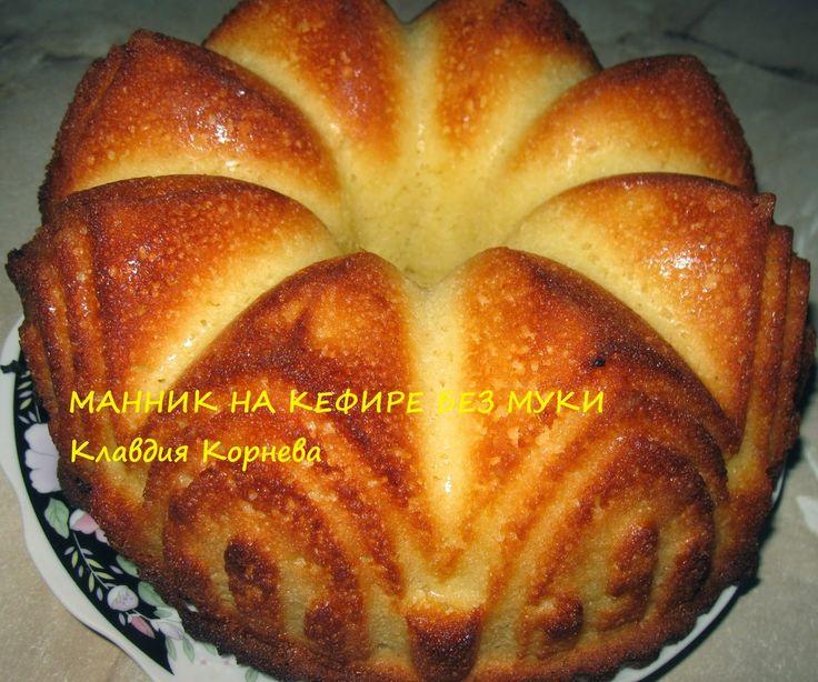 Домашняя кухня: Манник на кефире без муки